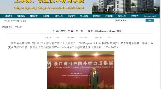 Професор Шквар: «Вітання з Китаю»