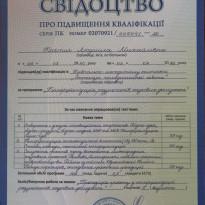 Фото свідоцтва про підвищення кваліфікації